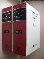 신.전자공학대사전. 1.2..양장.박스있음. 2006발행