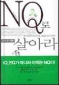 NQ로 살아라 - IQ, EQ가 아니라 이제는 NQ다! 1판 15쇄