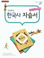 비상교육 고등 한국사 자습서 도면회