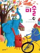 초등학교 미술 4 (2015 개정 교육과정) (교과서)