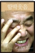 함박웃음 - 우리 모두가 함께 꾸는 꿈을 위하여, 아직 아무도 꾸지 못한 꿈을 위하여 초판 1쇄