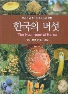 (새책) 한국의 버섯 - 우리 산과 들에 숨쉬고 있는 보물