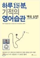 하루 15분 기적의 영어습관 계속 도전 - 매번 작심삼일로 끝나는 당신을 위한 가장 현실적인 영어책! 초판3쇄