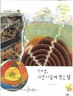 우르릉, 지진 마을에 생긴 일 (원리친구 과학동화, 28 - 지구 : 지진)   (ISBN : 9788989434894)