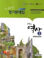 미래엔 중학교 역사2 평가문제집(정선영)(2018) 새책