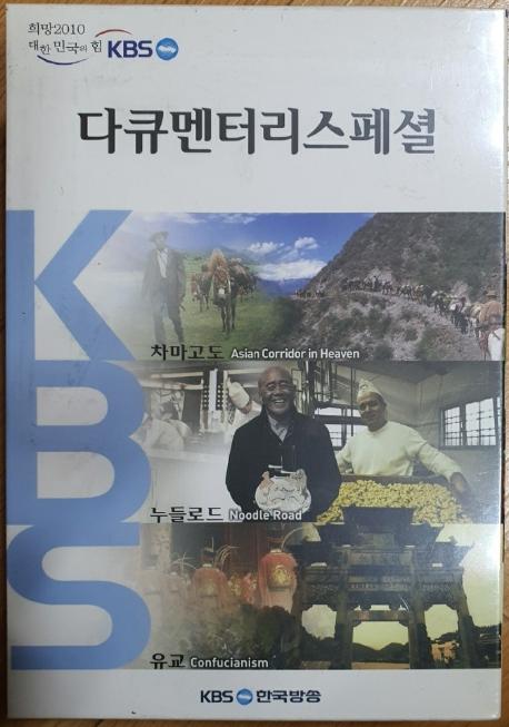 KBS DVD 다큐멘터리스페셜-차마고도/느들로드/유교