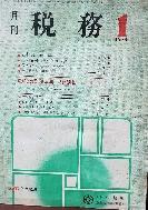 월간 세무 - 月刊  稅務 -  1974년 창간호 - -초판-절판된 귀한책-아래사진참조-
