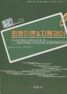 2011 회로이론 자동제어