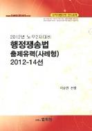 2012년 노무2차대비 행정쟁송법 출제유력(사례형) [2012-14선]-이승민 #