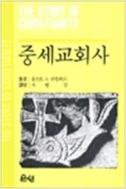 중세교회사 (유스토 L. 곤잘레스, 1990년 4판) [정가:5,000원]