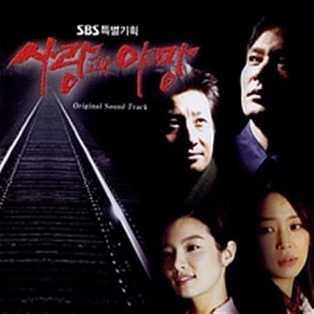 사랑과 야망 (SBS 특별기획) - O.S.T. (홍보용 음반)