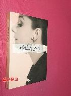 매력의 조건 //112-4