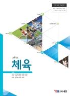 고등 체육 (2015개정)