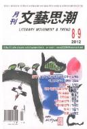 월간 문예사조 2011 9월호