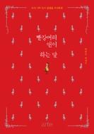 빨강머리 앤이 하는 말 (레드 에디션, 양장)-2016년1판본