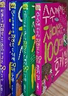 [중고] 재미있는 100대 시리즈-세계사100대일화,세계100대우화,100대호기심,한국사왕자와공주10대일화