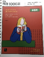 2021 심우철 독해 1000제(유형편) 분철상품 (개정3판1쇄)