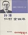 평전 인촌 김성수(조국과 겨례에 바친 일생-양장-1991