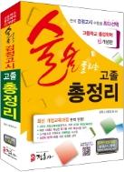고졸 전 과목 총정리(술술 풀리는 검정고시) /새책수준  ☞ 서고위치:Ki 3