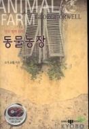 동물농장 / 조지 오웰 / 2004.01 (양장본, cd없음)