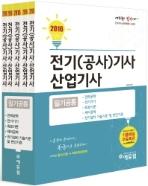 2016 전기(공사)기사 산업기사 필기공통 전5권