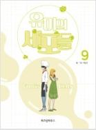 인기 웹툰)유미의 세포들1-9