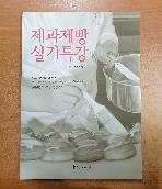 제과제빵 실기특강 =2010년 개정판/내부 깨끗