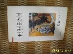 모아 / 돌탕관에 차 끓이며 / 김필곤 시조집 -93년.초판. 설명란참조