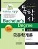 독학사 2단계 국문학개론 평생교육진흥원
