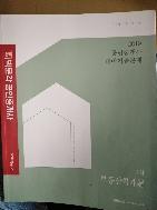 부동산학개론 공인중개사 1차 테마기출문제(2019)
