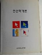 전산학 개론 3판발행