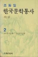 한국문학통사 2 (고려후기문학~조선전기문학) (2판)