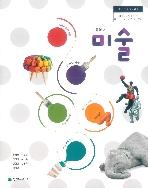 고등학교 미술 교과서 천재/2015개정/최상급