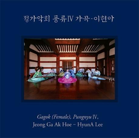 정가악회 - 풍류 IV 가곡 : 이현아 (Hybrid SACD)