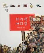 아리랑 아리랑 - 테마한국사 35
