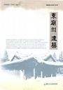 동묘의 건축.東廟의 建築-국립문화재연구소