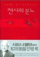 천사의 분노 - 시드니 셀던 장편소설 초판 2쇄