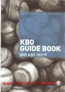 2015 한국프로야구 가이드북 2015 GUIDE BOOK (1021-1)