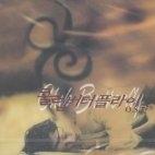 클럽 버터 플라이 OST [미개봉] * 조관우 황보령