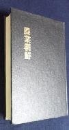현대문학자료집 농업조선(農業朝鮮)  現代文學資料集(6 )    (文藝面) [1939.8 ~1940.12  ] {영인본} /사진의 제품  / 상현서림 ☞ 서고위치:GA  8  *[구매하시면 품절로 표기됩니다]
