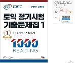 토익 정기시험 기출문제집 1000 Vol.1 Reading(리딩)