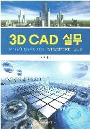 3D CAD 실무