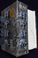한중 사전 [상현서림]  /사진의 제품 ☞ 서고위치:MT 7 * [구매하시면 품절로 표기됩니다]
