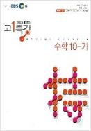 EBS 고1 특강 수학 10-가 (2006)