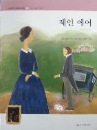 제인 에어 - 논술대비 세계명작문학 - 삶의 다양한 이야기 -