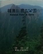 한국의 국립공원 상품소개 참고하세요