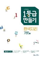 1등급 만들기 한국지리 785제 (2019)