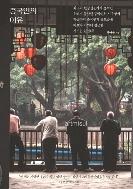 새책. 중국인의 이유