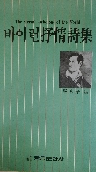 바이런서정시집(抒情詩集)  초판(1987년)