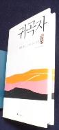 귀곡자: 귀신 같은 고수의 승리비결 /밑줄 有(형광펜) /사진의 제품  / 상현서림 ☞ 서고위치:GT 7  *[구매하시면 품절로 표기됩니다]